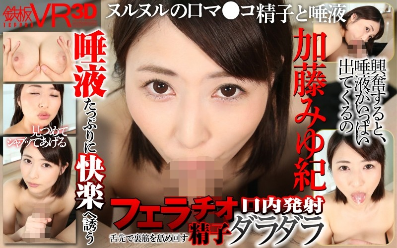 TPVR-023 hd japanese porn Miyuki Kato [VR] A Slobber-Filled Blowjob To Lure You To Pleasure And Oral Ejaculation And Semen Drooling