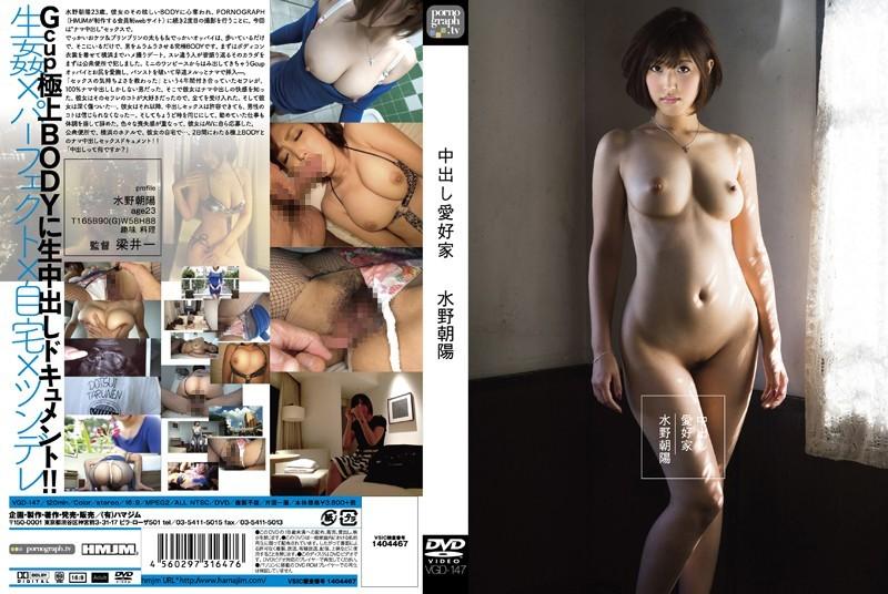 VGD-147 jav streaming Creampie Fanciers Asahi Mizuno