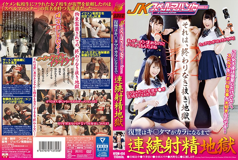 NFDM-494 asianporn Mai Imai Aya Miyazaki Schoolgirl Sperm Hunter Her Revenge Will Be Making You Cum One Time After Another Until Your Balls