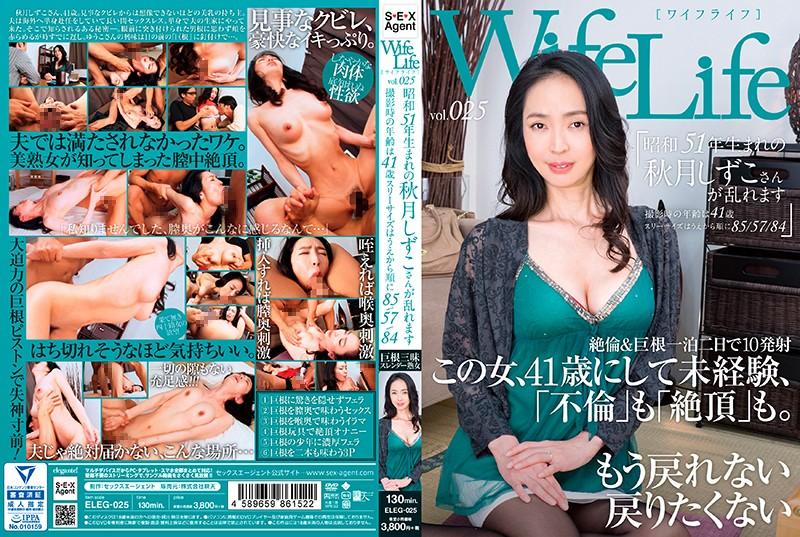 ELEG-025 japanese pron Shizuko Akizuki WifeLife Vol.025 Shizuka Akizuki Was Born In Showa Year 51, And Now She's Gone Cum Crazy She Was 41