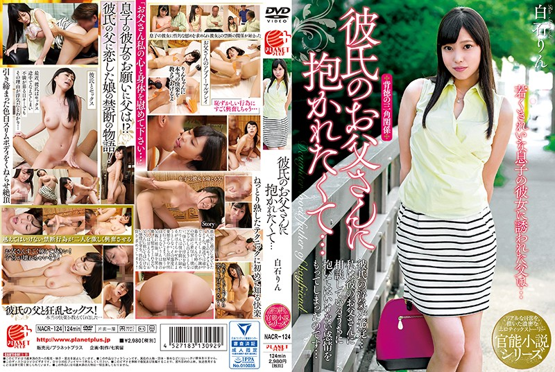 NACR-124 porn japan I Wanted To Be Fucked By My Boyfriend's Father… Rin Shiraishi