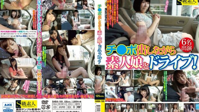 SABA-169 jav idol Drive With an Amateur Girl With My Dick Hanging Out!