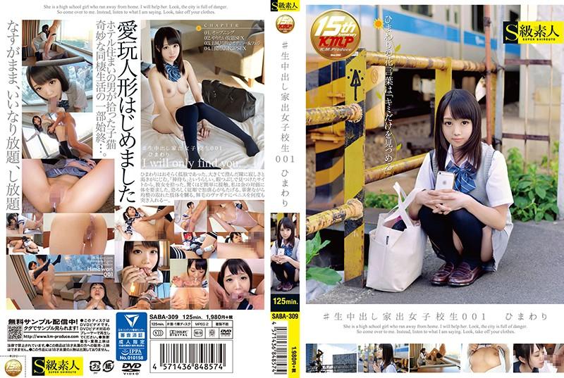 SABA-309 watch jav # Creampie Raw Footage Runaway Schoolgirls 001 Himawari