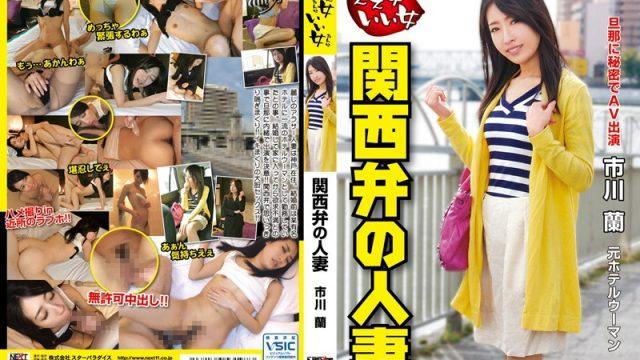 VNDS-3197 jav streaming A Good Woman, A Hot Woman A Married Woman With A Kansai Dialect Ran Ichikawa
