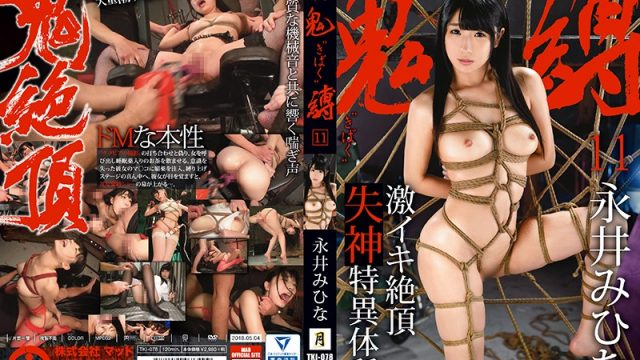 TKI-078 best jav porn Demonic Bondage 11 A Furious Orgasmic Mind Blowing Body Mihina Nagai