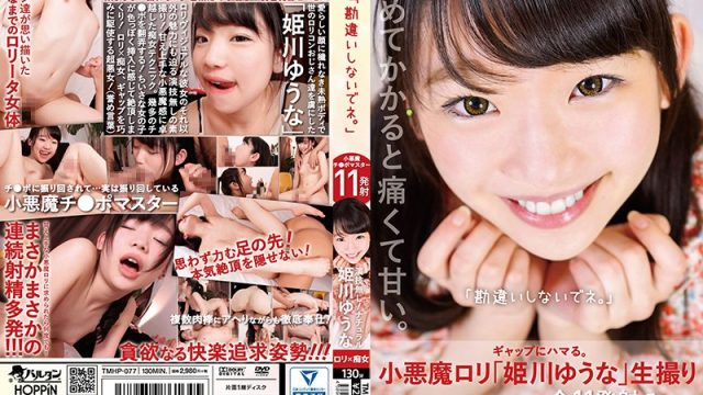 """TMHP-077 japanese porn movie """"Please Don't Get The Wrong Idea"""""""