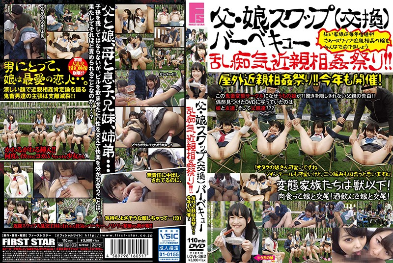 LOVE-362 japanese sex videos Father/Daughter Swap (Swapping) – Incest Gone Wild At A Barbecue!