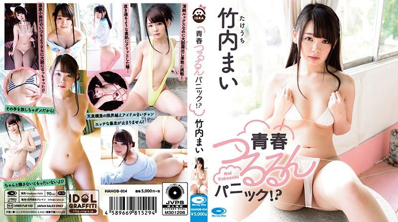 HAHOB-014 japanese free porn Teen Slide Panic!? Mai Takeuchi