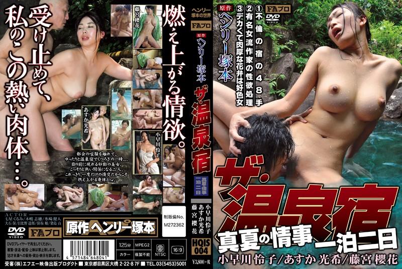 HQIS-004 JavLeak Oka Fujimiya ( Yun Mayuki) Mitsuki Asuka Stories Of A Hot Spring Inn Love Affair In The Heat Of Summer One Night Two Days Of Pleasure 1) The