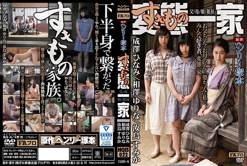 HQIS-022 jav free A Henry Tsukamoto Production A Family Of Perverts Father/Mother/Daughter/Grandmother