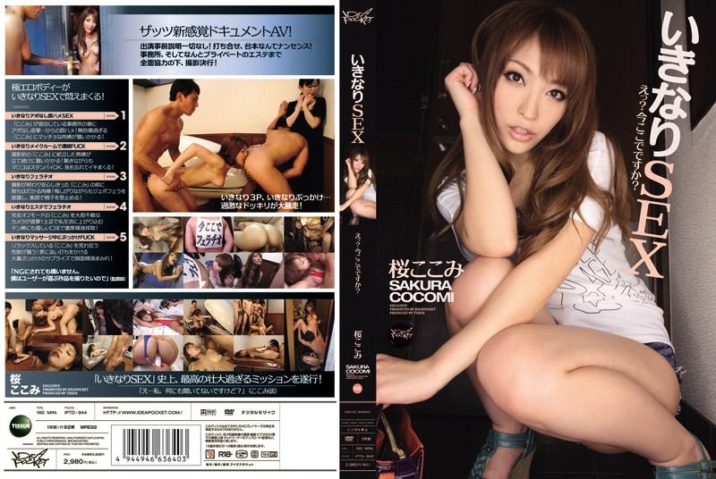 IPTD-944 porn japanese SEX?! Right Here and Right Now? Kokomi Sakura