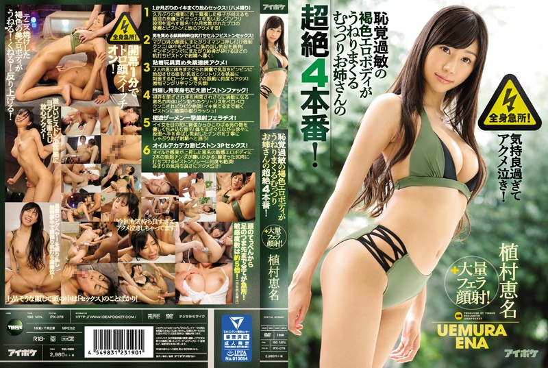 IPX-078 JavGuru Ena Uemura A Full Body G-Spot Sensation! It Feels So Good She'll Cry With Ecstasy! This Horny Tanned Elder