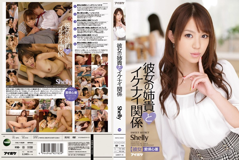 IPZ-510 Hot Jav The Affair I'm Having With My Girlfriend's Sister Shelly