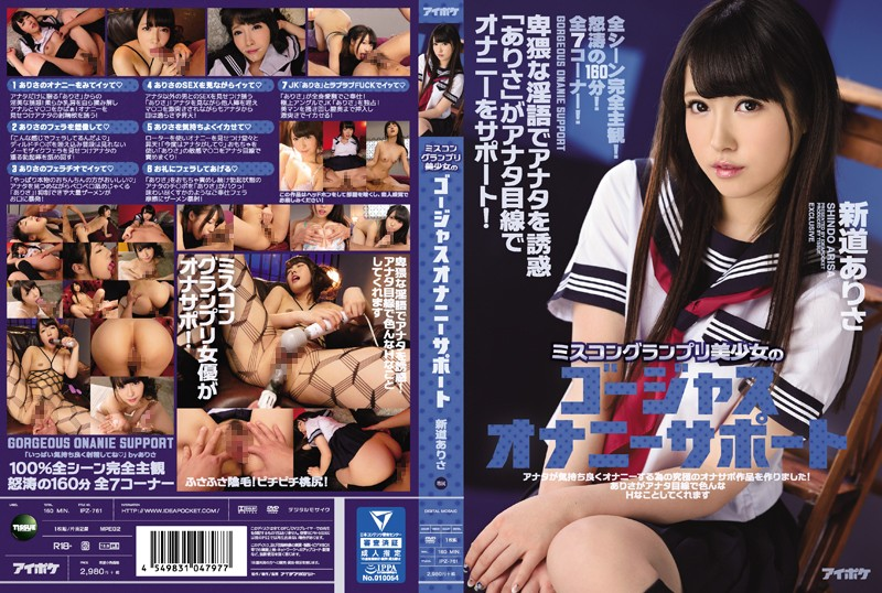 IPZ-761 JavHD Arisa Shindo Beauty Pageant Contestant Is Your Gorgeous Masturbation Helper! All Scenes In Complete POV! 160