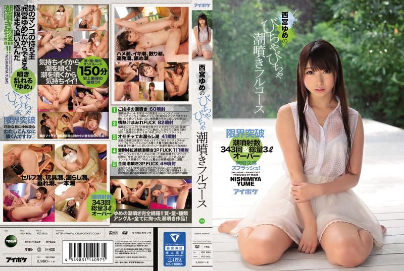 IPZ-902 jav sex Yume Nishimiya Miya Nishimiya In A Splishy Splashy Squirting Full Course Special Breaking Through The Limit 343
