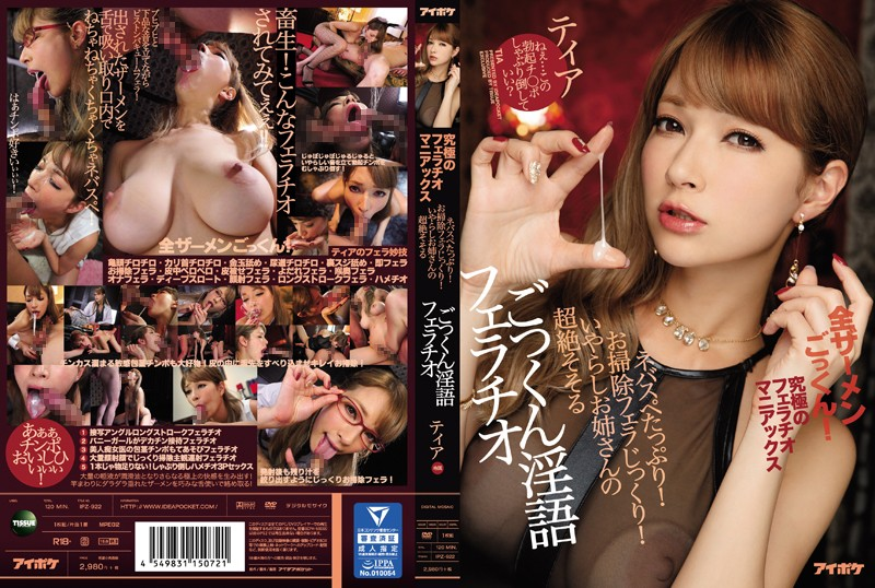 IPZ-922 japanese porn video Tia The Ultimate Blowjob Maniacs Sticky Slimy Drooling Fun For All! A Slow And Steady Vacuum Blow Job! A