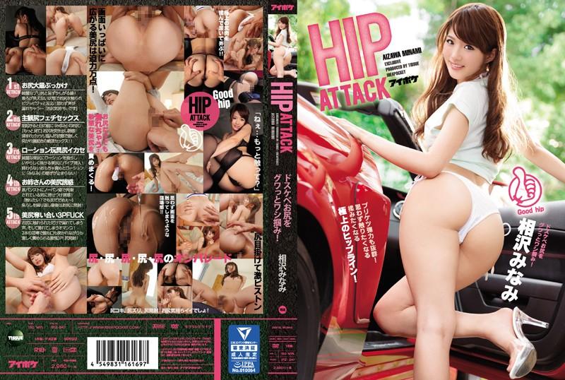 IPZ-947 jav movie HIP ATTACK Minami Aizawa