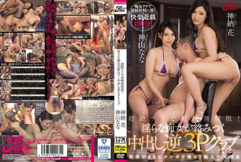 JUFD-652 xx porn Hana Kano Nana Kamiyama Ultra Exquisite Techniques For Unlimited Ejaculations! A Lustful Slut Enjoys Herself At A Creampie