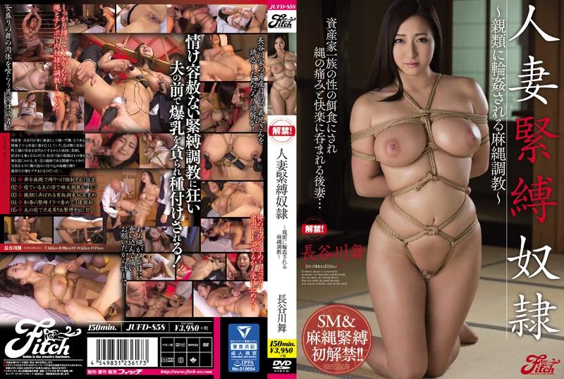 JUFD-858 Javdoe Married Woman S&M Slave Mai Hasegawa Incest Gang Bang Hemp Rope Breaking In