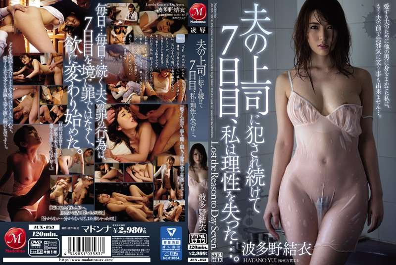 JUX-853 jav sex After My Husband's Boss Violated Me For 7 Straight Days, I Finally Lost My Mind… Yui Hatano