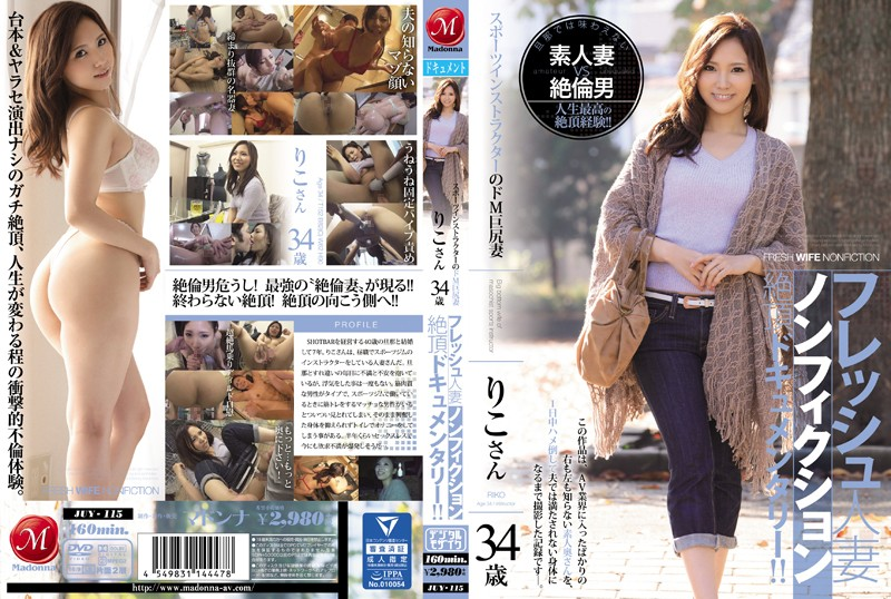 JUY-115 japanese pron Nonfiction Documentary Of A Fresh Married Woman Orgasm!! 34 Year Old Submissive Sports Instructor