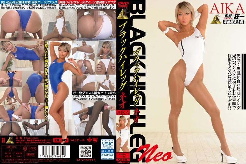 KMI-109 porn japan hd Black Highleg Neo AIKA