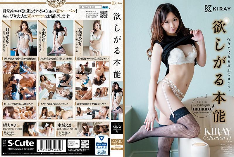 KRAY-011 JavSeen Desire Instinct. Kiray Collection. 11