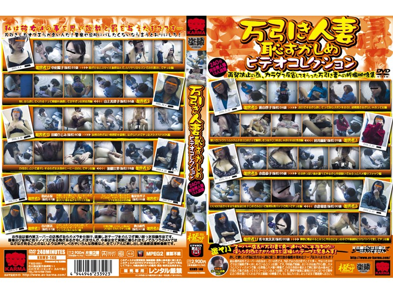KRMV-146 jav best Shoplifting Housewives Humiliation Collection