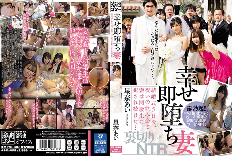 MEYD-387 tokyo tube Ai Sena Her Happiness Was Short Lived 5 Days After Her Wedding, At Her First Celebratory Drinking Party,