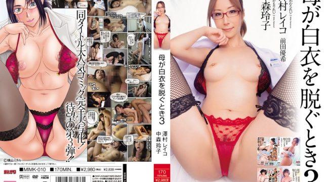 MIMK-010 japanese porn When Mother Undresses 3 Reiko Sawamura Reiko Nakamori Yuki Maeda