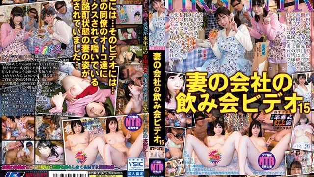 NKKD-076 xxx movie Drunk Girl HKSNTR A Drinking Party Video From My Wife's Company 15 My Wife Works As A Nursery School