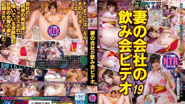 NKKD-103 jav movie My Wife's Drinking Party Video 19: Summer Kimono Edition