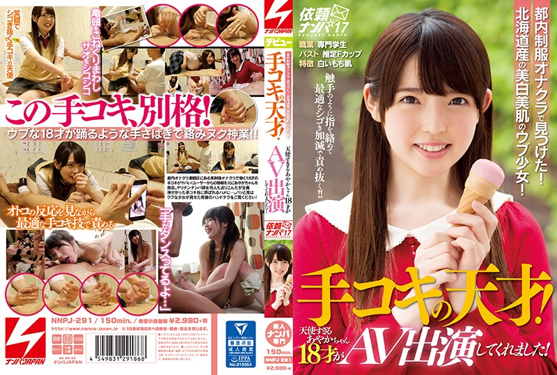 NNPJ-291 jav actress We Found Her At A School Uniform Masturbation Club In The City! A Beautiful Fair-Skinned Innocent