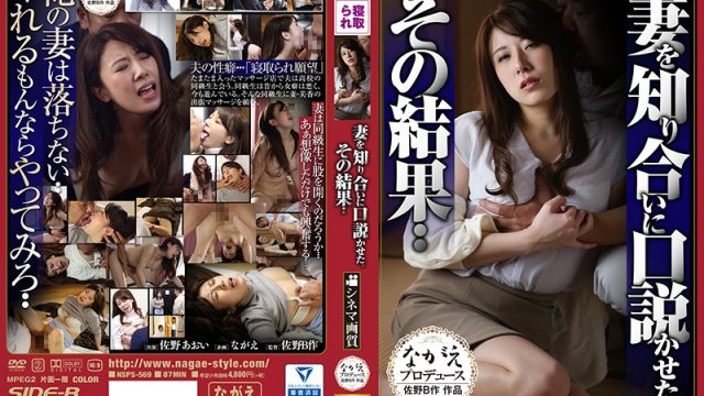 NSPS-569 porn jav My Friend Talked My Wife Into It. The Result… Aoi Sano