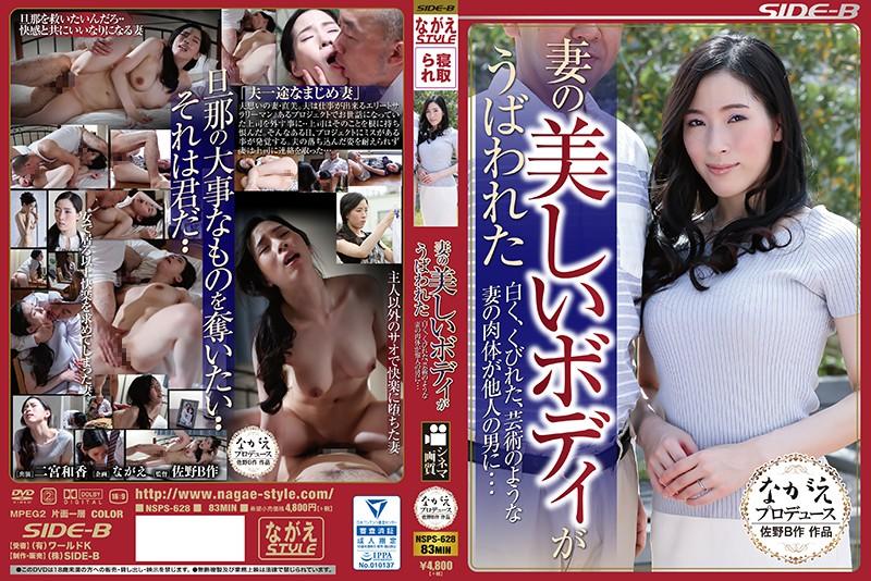 NSPS-628 javmost Waka Ninomiya My Wife's Beautiful Body Was Taken Away Her Pale Skin, Her Small Waist, Her Beautiful Body Was A