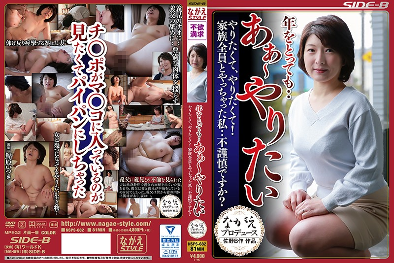 NSPS-682 best jav Itsuki Ayuhara No Matter How Old I Get… Ah, I Just Want To Fuck, I Want To Fuck So Bad! I Fucked Everyone In My