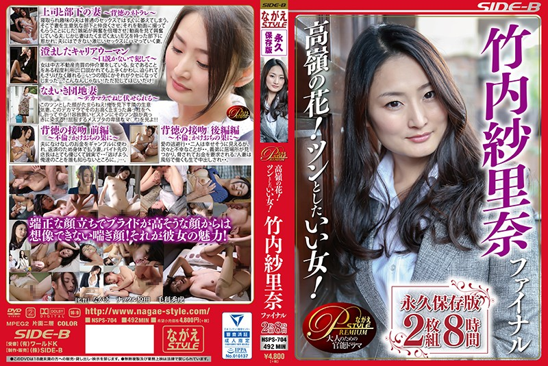 NSPS-704 japanese porn streaming Sarina Takeuchi An Unattainable Flower! A Fine And Arrogant Woman! Sarina Takeuchi In Her Final Performance