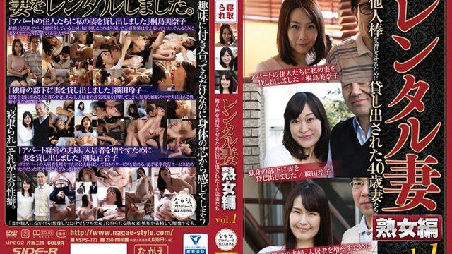 NSPS-723 hd jav Yuriko Shiomi Minako Kirishima The Rental Wife Mature Woman Edition Vol.1 40-Year Old Wives Who Were Rented Out To Satisfy The