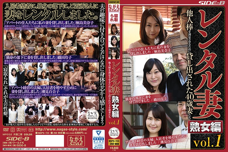 NSPS-723 hd jav Yuriko Shiomi Minako Kirishima The Rental Wife Mature Woman Edition Vol.1 40-Year Old Wives Who Were Rented Out To Satisfy The