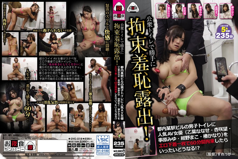 OYC-019 JavQD Kanari Tsubaki Nanase Otoha SM And Shameful Exhibitionist Plays In Public Restrooms! What Would Happen If We Leave Famous Porn