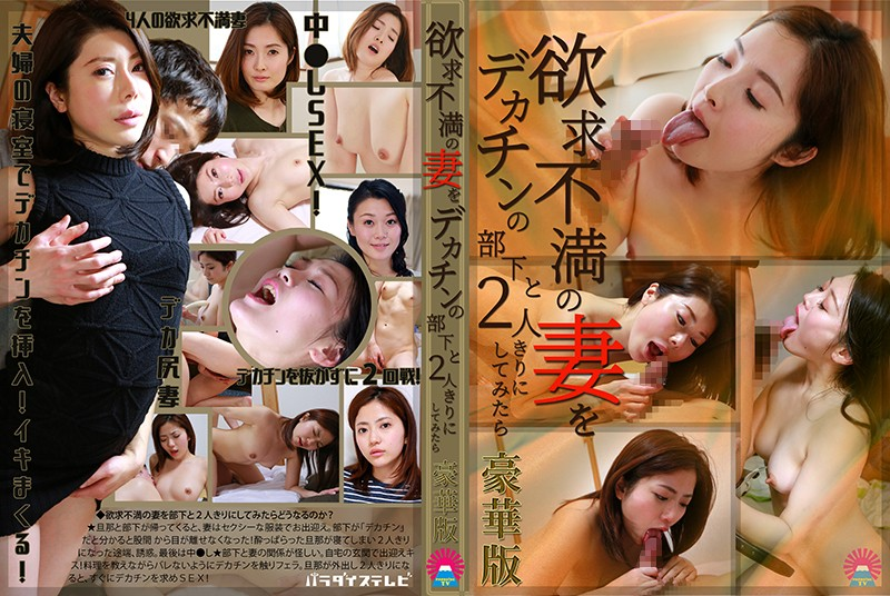 PARATHD-2449 hot jav I Left My Sexually Frustrated Wife Alone With My Well-Endowed Subordinate. Deluxe Edition