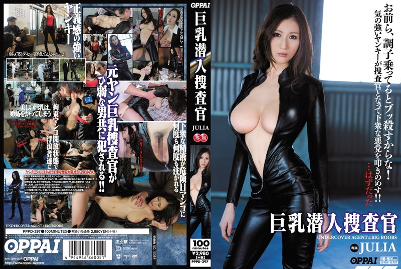 PPPD-297 japanese sex Busty Undercover Investigator JULIA