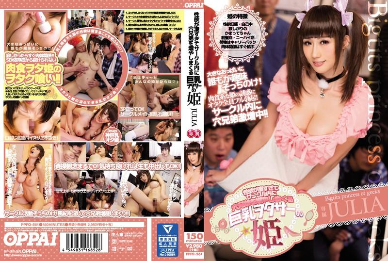 PPPD-561 free jav porn An Otaku Princess So Horny She Keeps Increasing Her Cum Hole Brother/Sister Members JULIA