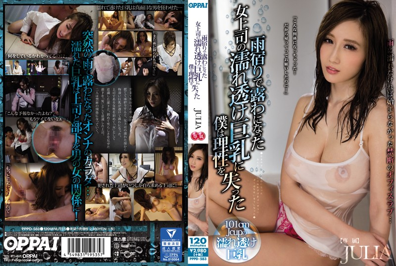 PPPD-583 hd jav JULIA We Took Shelter From The Rain, And When I Saw My Lady Boss' Big Tits Peeking Out Of Her Dripping Wet