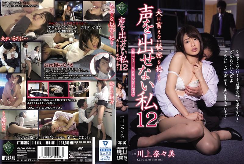 RBD-811 JavSeen I Was Unable To Speak 12 I Have A Secret I Can Never Tell My Husband Nanami Kawakami