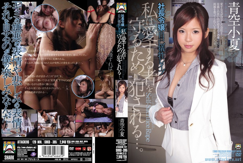 SHKD-395 watch jav Young Female CEO's Self Sacrifice Rape I'm Fucked To Protect Those I Love Konatsu Aosora