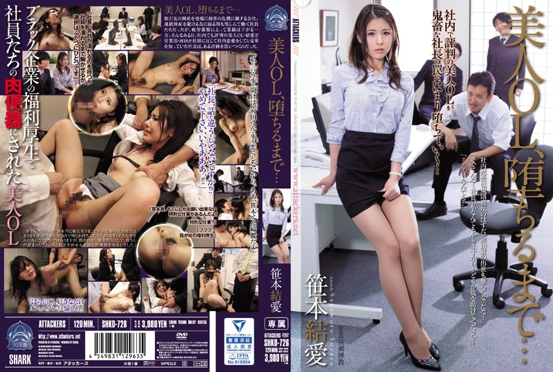 SHKD-726 japan porn Beautiful Office Lady, Until You Obey… Yurara Sasamoto
