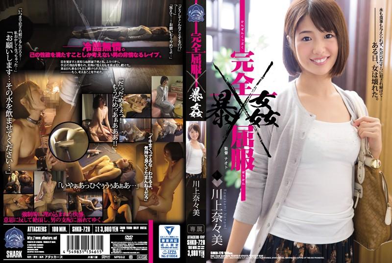 SHKD-728 Javfinder Total Submission Hardcore Rape Nanami Kawakami