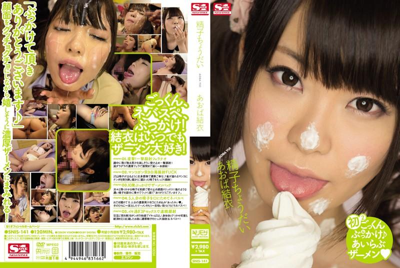 SNIS-141 free jav porn Give Me Cum Yui Aoba