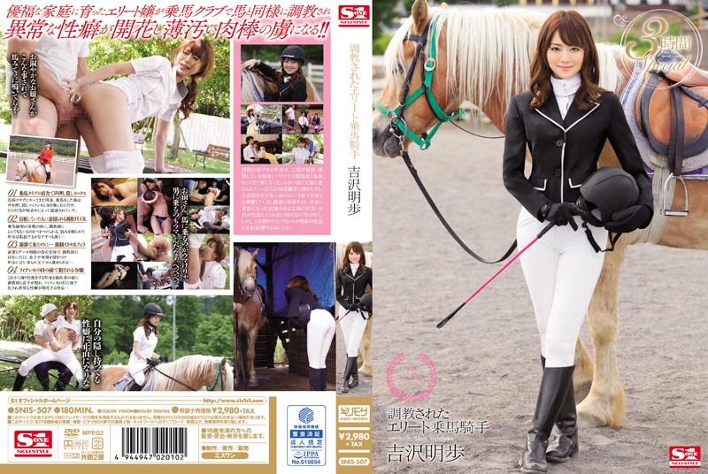 SNIS-507 JavQD The Elite Jockey Who Was Broken In Akiho Yoshizawa
